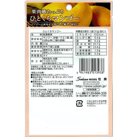 果肉感たっぷりひとくちマンゴー 31g×30入