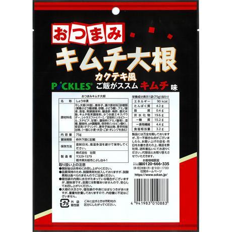 おつまみキムチ大根カクテキ風 75g×12入