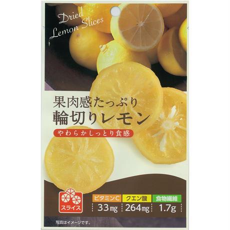 果肉感たっぷり輪切りレモン24g×30入