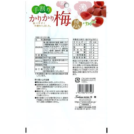 手割りかりかり梅(赤) 90g×12入