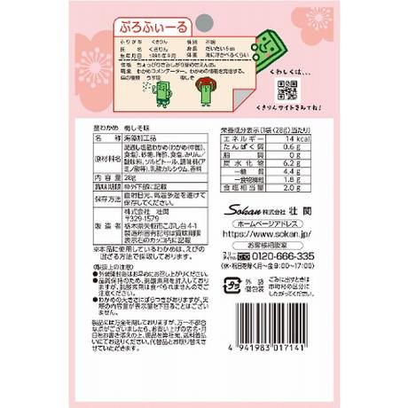 くきりんの茎わかめ梅しそ味 28g×30入