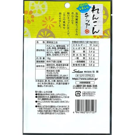 れんこんチップ瀬戸内レモン味 18g×24入