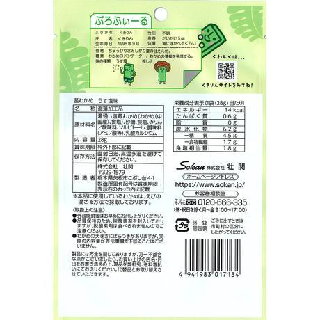 くきりんの茎わかめ 28g×30入