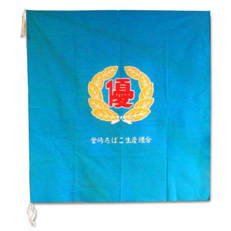 SHIB_L41_祝旗「堂崎たばこ生産組合」  /  VICTORY FLAG「CIGARETTE ASSOCIATION