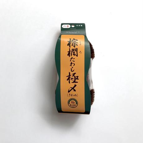棕櫚たわし / 極〆(きわめ)
