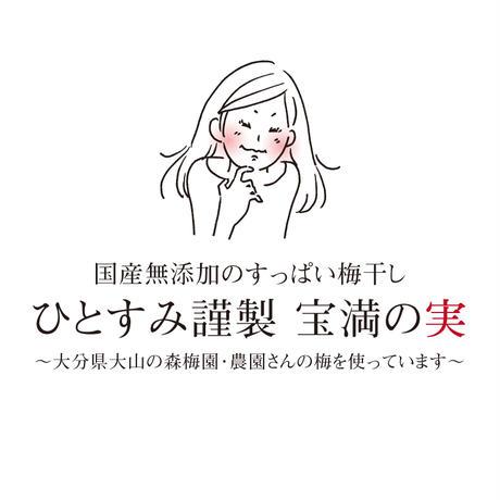 宝満の実『七折小梅』 90g