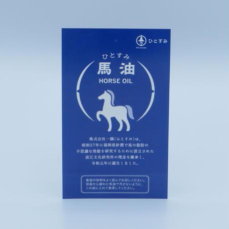 ひとすみ馬油ぷち/無香料 10ml