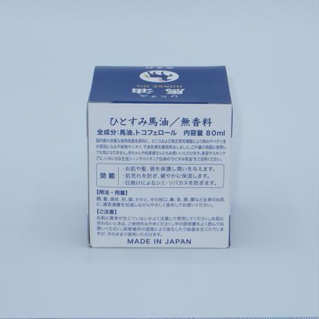 ひとすみ馬油/無香料 80ml
