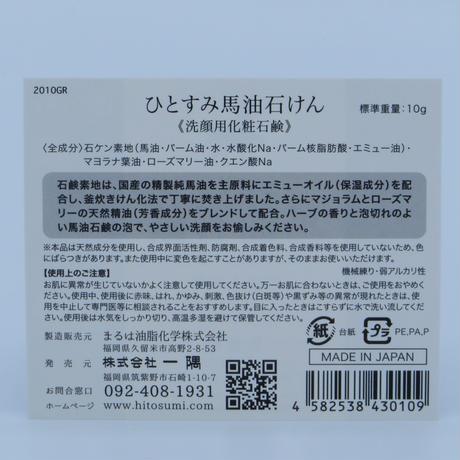 ひとすみ馬油石鹸ぷち/天然ハーブ 10g
