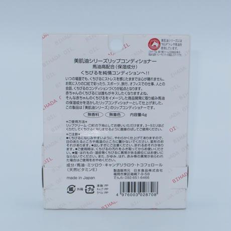 美肌油リップコンディショナー 4g