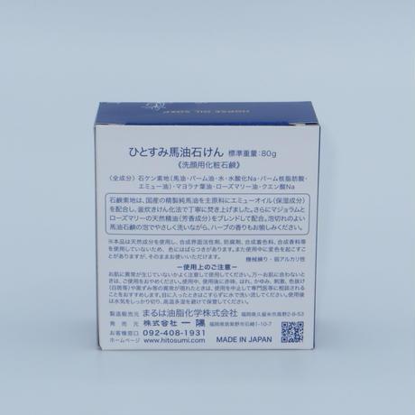 ひとすみ馬油石鹸/天然ハーブ 80g