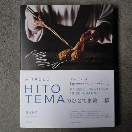 HITOTEMAのひとてま第二幕