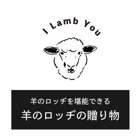 羊のロッヂの贈り物セット