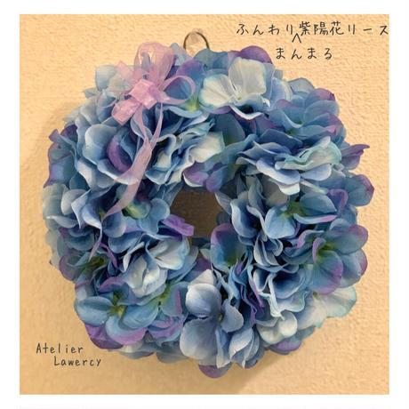 ふんわり紫陽花リース(M)