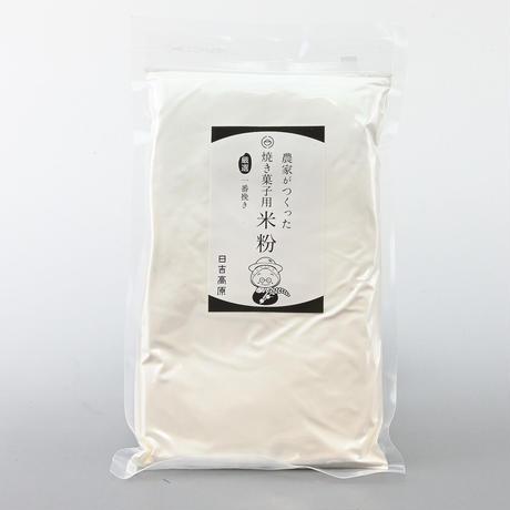 農家がつくった焼き菓子用米粉 (300g) 岐阜県産ハツシモ100%使用 厳選一番挽き
