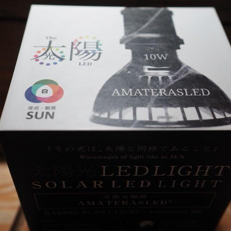 ◆ AMATERAS LED-10W / 太陽光に最も近い植物育成ライト (超高演色:Ra97)