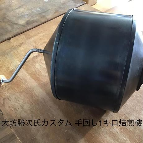 自家焙煎珈琲豆100g