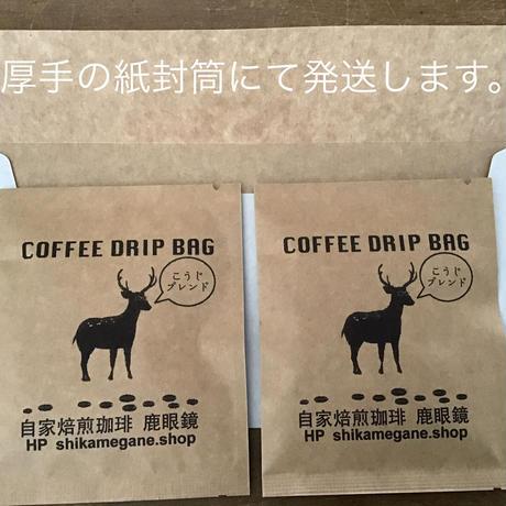 麹珈琲ドリップバッグ2パックお試しセット