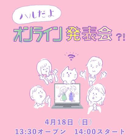 春だよ! オンライン発表会 ?!