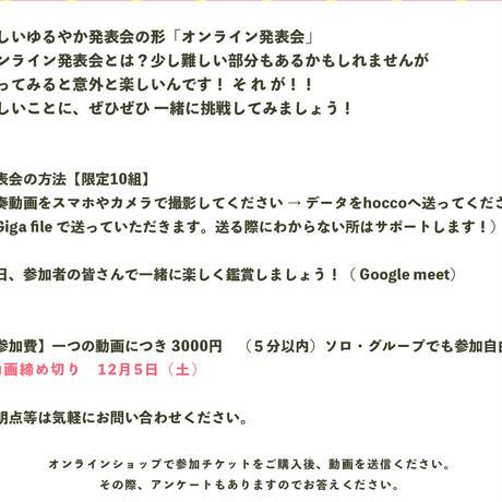 クリスマス オンライン発表会 ?!