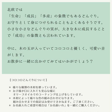 コロコロどんぐり (チロリアンテープ)