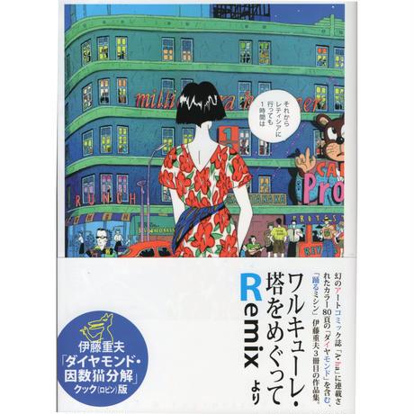 ダイヤモンド/因数猫分解(ポストカード大のプリント付録付き) 伊藤重夫