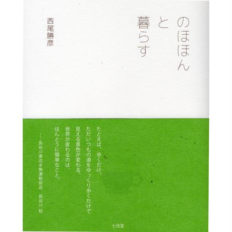 のほほんと暮らす    / 西尾勝彦