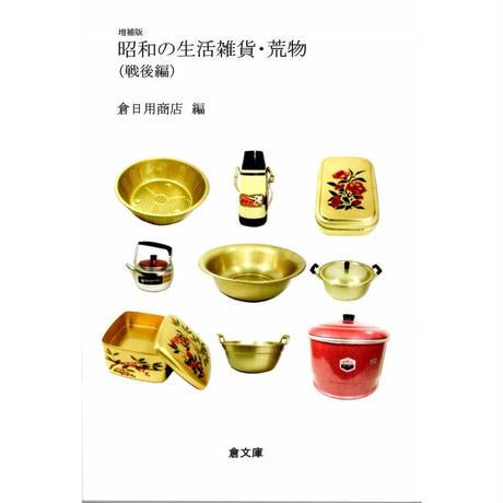 昭和の生活雑貨・荒物(戦後編) / 倉文庫