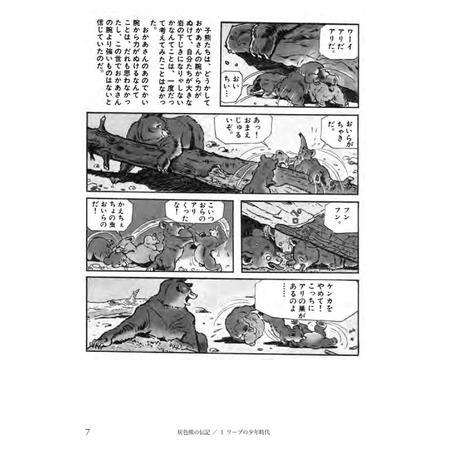 シートン動物記(文庫) / 白土三平、岡本鉄二