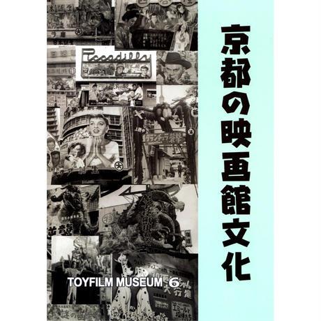 京都の映画文化 おもちゃ映画ミュージアム6