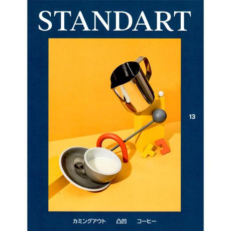季刊誌 Standart 13