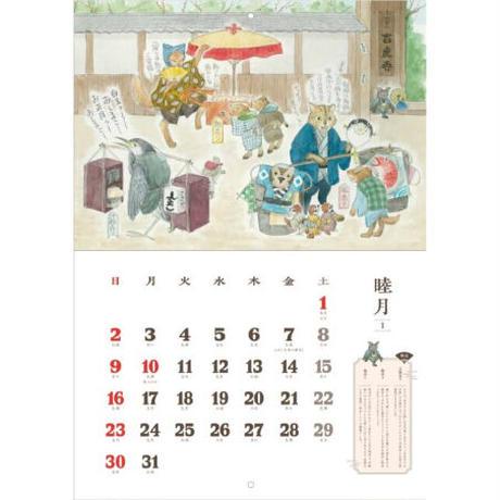 2022年吾輩堂オリヂナルカレンダー「ユカワアツコ・路上賑動物絵暦」