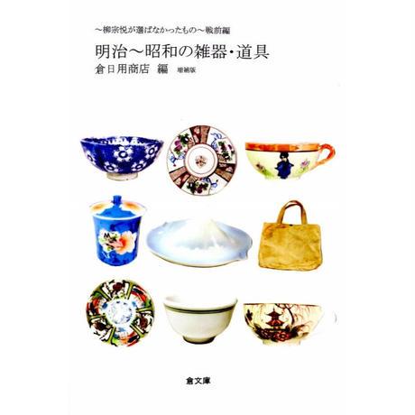 柳宗悦が選ばなかったもの・戦前編 明治~昭和の雑器・道具 / 倉文庫
