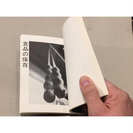 節電の暮し / 森本武