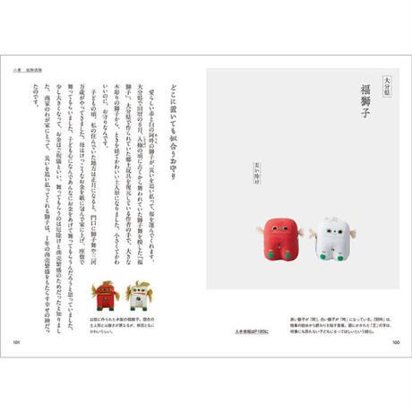 全国厄除け郷土玩具 / 中村浩