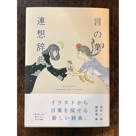 言の葉連想辞典  / 遊泳舎 (編集) あわい (イラスト)