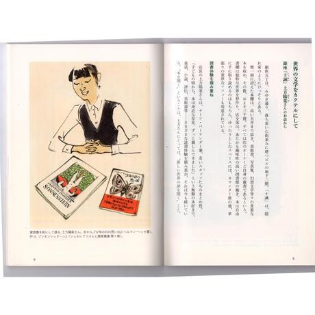 WhiskyVoice 64(特集:バーの本棚)