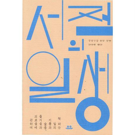 韓国語版:ガケ書房の頃(韓国版タイトル:書店の一生)」※著者サイン入り / 山下賢二