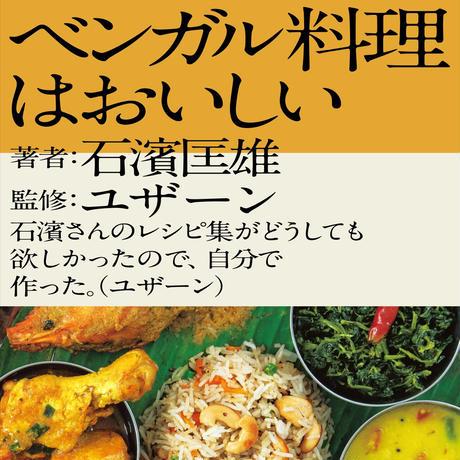 ベンガル料理はおいしい / 石濱匡雄、U-zhaan (監修)