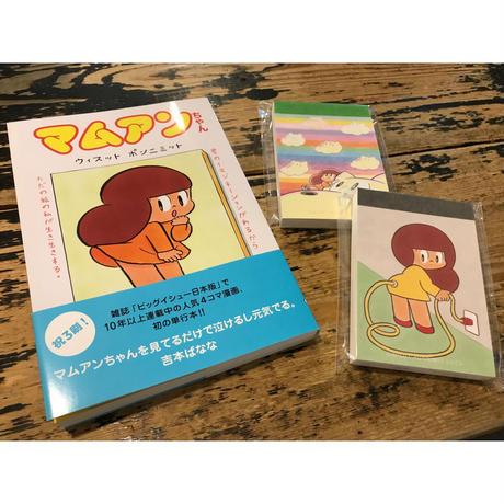 マムアンちゃん心ぽかぽかセット/本「マムアンちゃん」+メモ帳