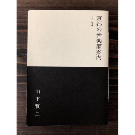 【ホンズ】京都の音楽家案内+1/山下賢二