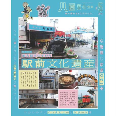 八画文化会館vol.5 特集:駅前文化遺産 地方都市のすがた