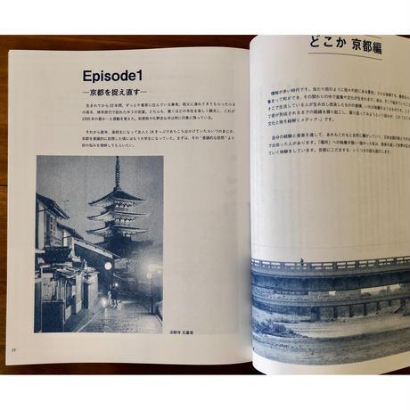 dokoka vol.1(京都編)
