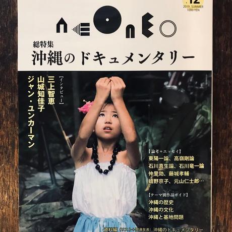 neoneo no.12「沖縄のドキュメンタリー」