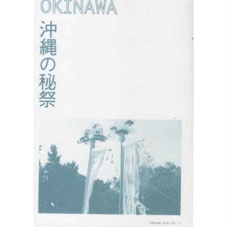 ホピの踊り・沖縄の秘祭 / 佐久間裕美子