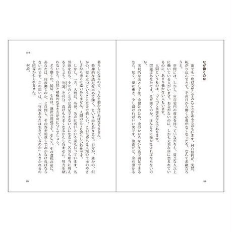 苦労の節約 / 森本武