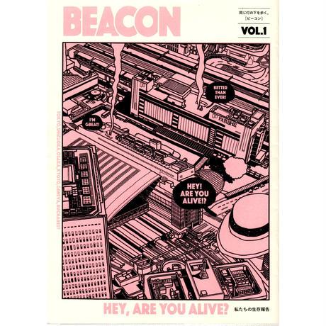 BEACON VOL.1 私たちの生存報告