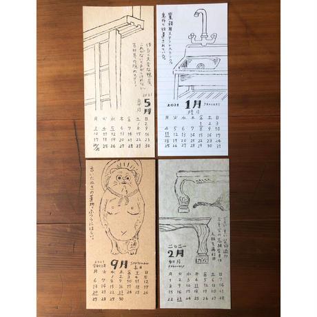 まだすてないで ガリ版手刷カレンダー2021(早川宏美+松本伸哉)