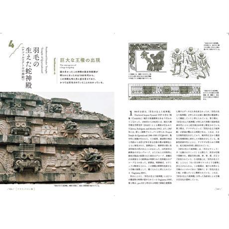 世界のピラミッド Wonderland / 河江 肖剰、佐藤 悦夫 編著