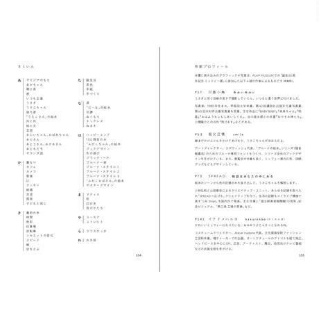 ちいさな ぬくもり 66のおはなし / 森本俊司、編:永岡綾、服部彩子、イラスト:ディック・ブルーナ